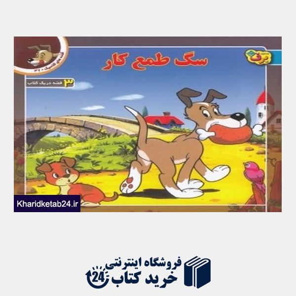 کتاب سگ طمع کار (3 قصه در یک کتاب) (قصه های کلاسیک 37)
