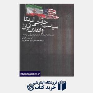 کتاب سیاست خارجی آمریکا و انقلاب ایران