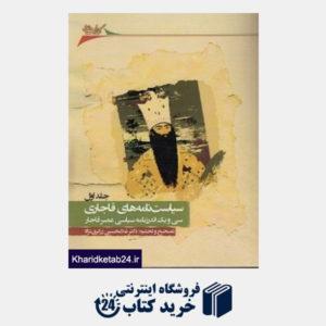 کتاب سیاست نامه های قاجاری 1 (4 جلدی)