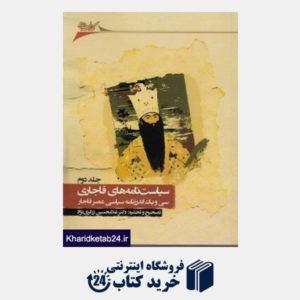 کتاب سیاست نامه های قاجاری 2 (4 جلدی)