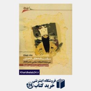 کتاب سیاست نامه های قاجاری 4 (4 جلدی)