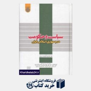 کتاب سیاست و حکومت در جمهوری اسلامی