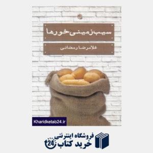 کتاب سیب زمینی خورها