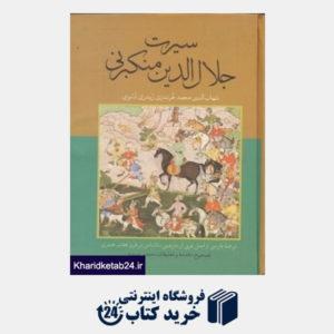 کتاب سیرت جلال الدین منکبرنی