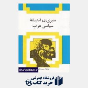 کتاب سیری در اندیشه سیاسی عرب