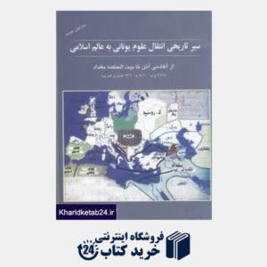 کتاب سیر تاریخی انتقال علوم یونانی به عالم اسلامی