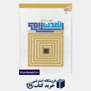 کتاب سیر تمدن اسلامی