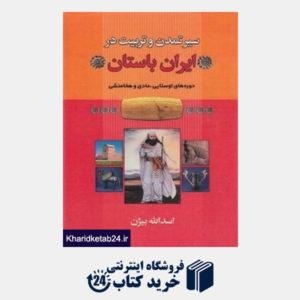 کتاب سیر تمدن و تربیت در ایران باستان