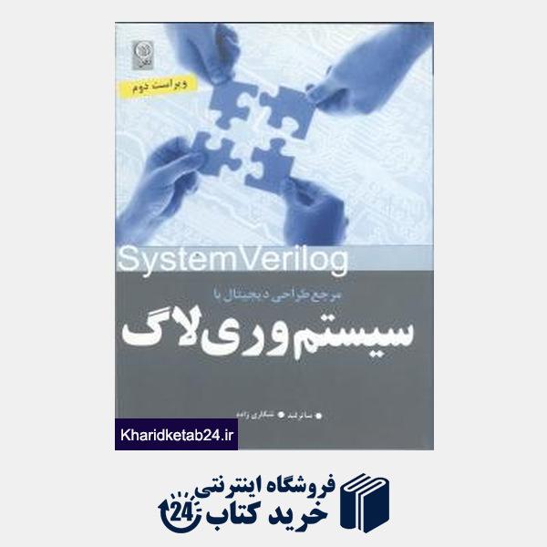 کتاب سیستم وری لاگ