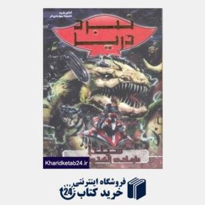 کتاب سیلدا مارماهی الکترونیکی (نبرد دریا 2)