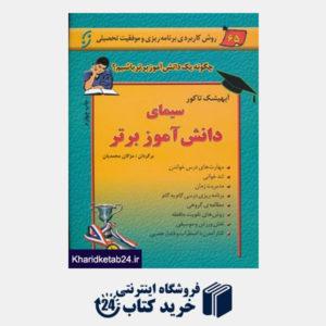 کتاب سیمای دانش آموز برتر (چگونه یک دانش آموز برتر باشیم؟)