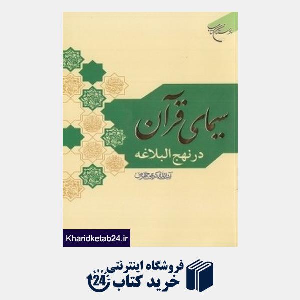 کتاب سیمای قرآن در نهج البلاغه