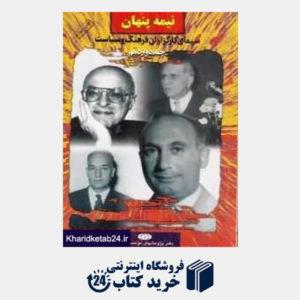 کتاب سیمای کارگزاران فرهنگ و سیاست (نیمه پنهان 12)