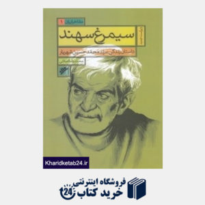 کتاب سیمرغ سهند (داستان زندگی سیدمحمدحسین شهریار) (مفاخر ایران 1)