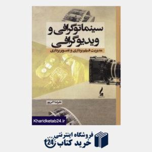 کتاب سینماتوگرافی و ویدیوگرافی (مدیریت فیلم برداری و تصویربرداری)