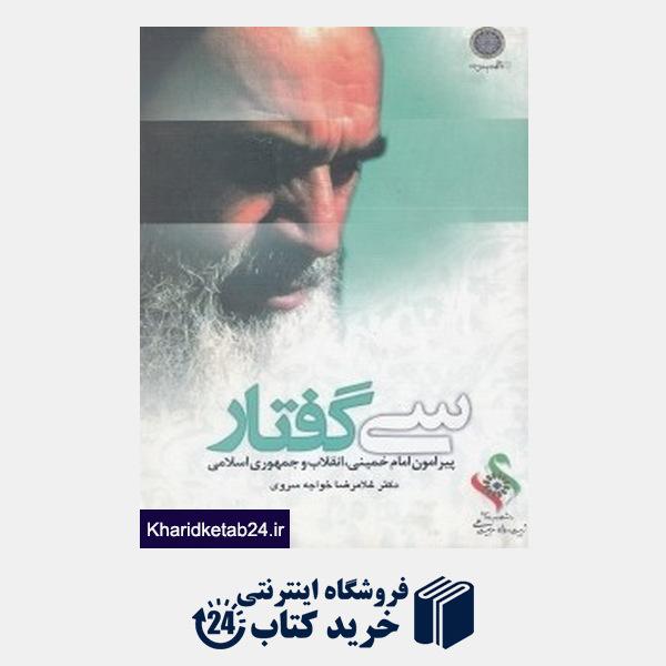 کتاب سی گفتار (پیرامون امام خمینی انقلاب و جمهوری اسلامی)