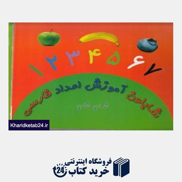 کتاب شابلون آموزش اعداد فارسی