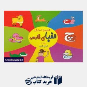 کتاب شابلون آموزش الفبای فارسی (2 جلدی)