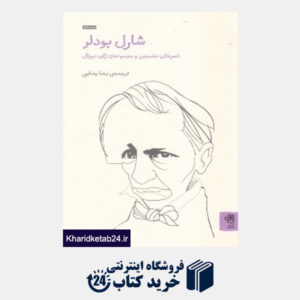 کتاب شارل بودلر (شعرهای نخستین و مجموعه ژان دووال)