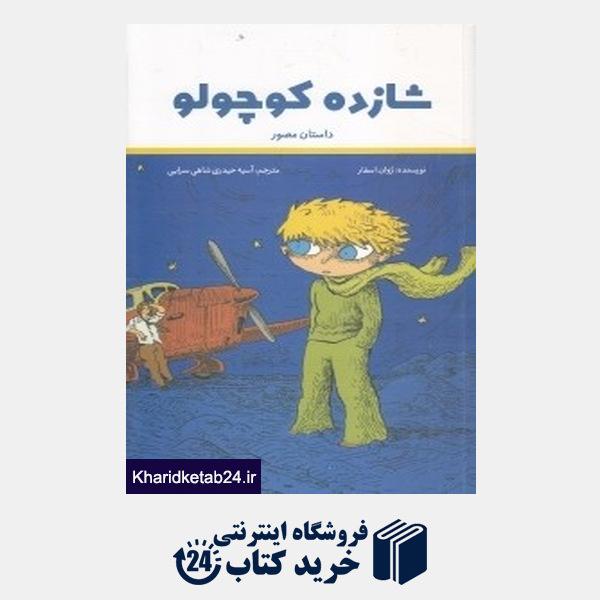 کتاب شازده کوچولو (داستان مصور) (علمی و فرهنگی)