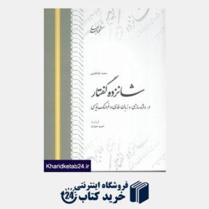 کتاب شانزده گفتار در واژه سازی و زبان فارسی و فرهنگ نویسی