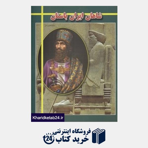 کتاب شاهان ایران  باستان
