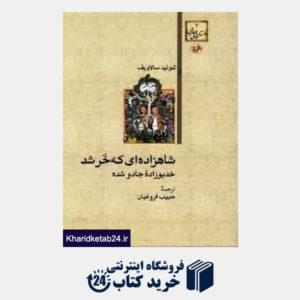 کتاب شاهزاده ای که خر شد (خدیوزاده جادو شده) (داستان های خارجی 4)