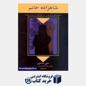 کتاب شاهزاده خانم