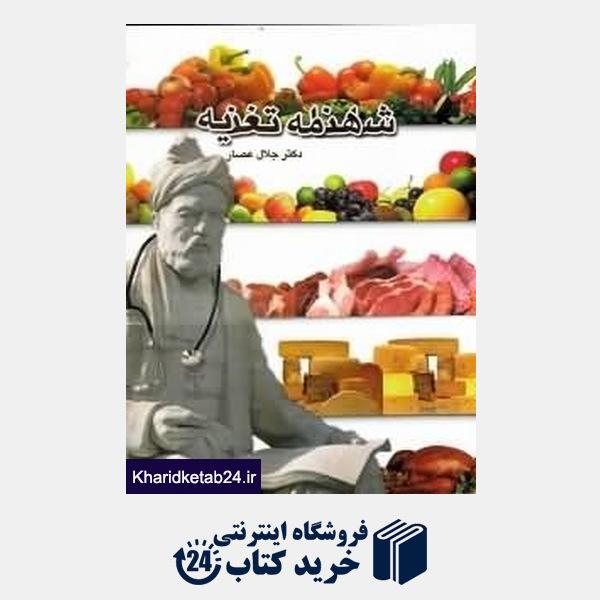 کتاب شاهنامه تغذیه (شومیز)