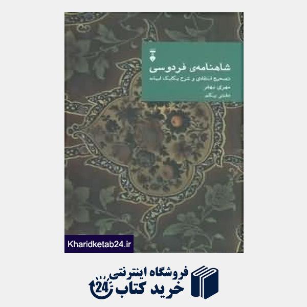 کتاب شاهنامه فردوسی تصحیح انتقادی و شرح یکایک ابیات (دفتر یکم)