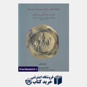 کتاب شاهنشاهی ایران پیروزی عرب ها و فرجام شناختی زردشتی