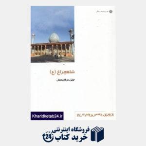 کتاب شاهچراغ (از ایران چه می دانم 114)