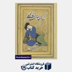 کتاب شاهکارهای شعر فارسی