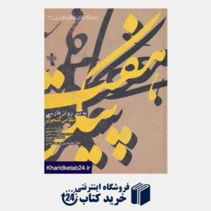 کتاب شاهکارهای منظوم فارسی 3 (هفت پیکر به نثر روان فارسی)