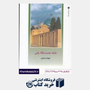 کتاب شاه نعمت الله ولی (از ایران چه می دانم 138)
