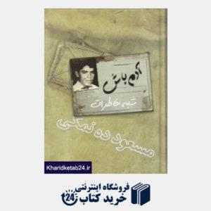 کتاب شبه خاطرات مسعود ده نمکی (آدم باش)
