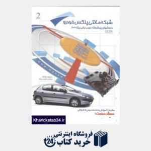 کتاب شبکه مالتی پلکس خودرو وروشهای پیشرفته عیب یابی 206 جلد2