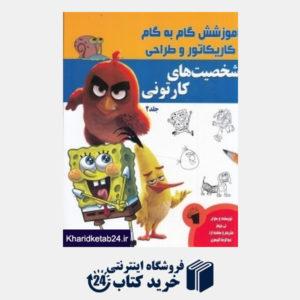 کتاب شخصیت های کارتونی 2 (آموزش گام به گام کاریکاتور و طراحی)