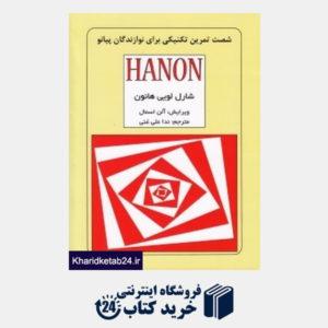 کتاب شصت تمرین تکنیکی برای نوازندگان پیانو (HANON)
