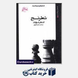 کتاب شطرنج
