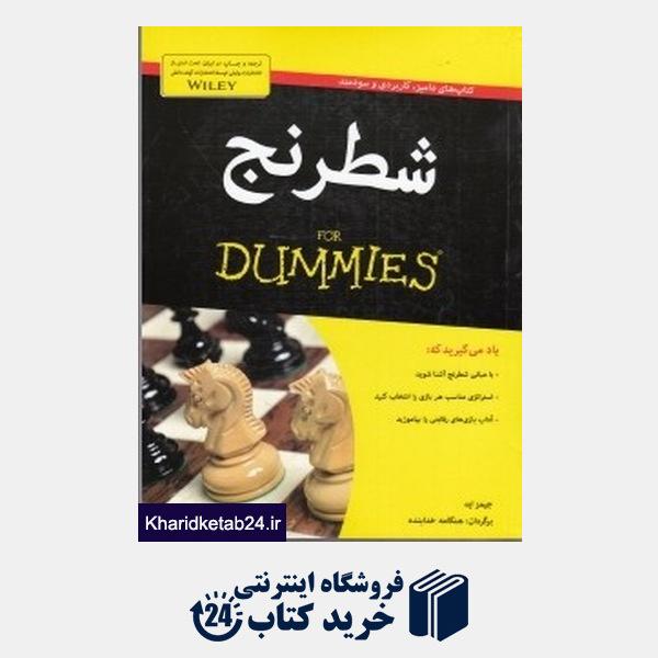 کتاب شطرنج For DUMMIES
