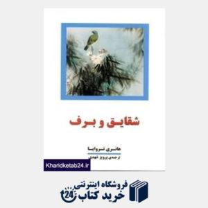 کتاب شقایق و برف 2 (4 جلدی)
