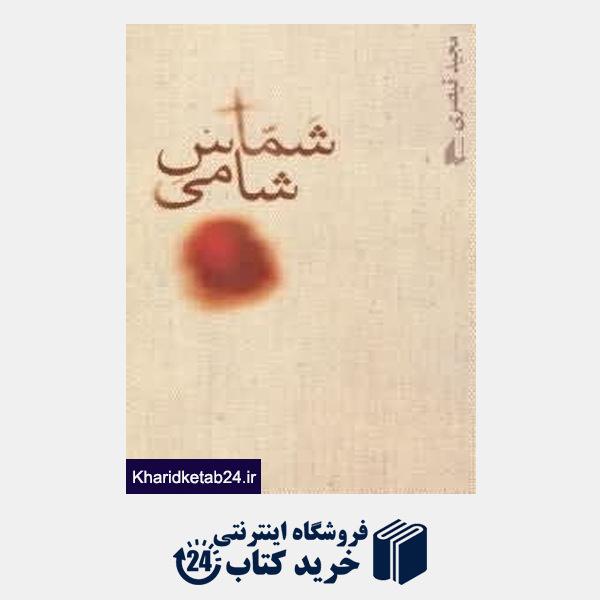 کتاب شماس شامی