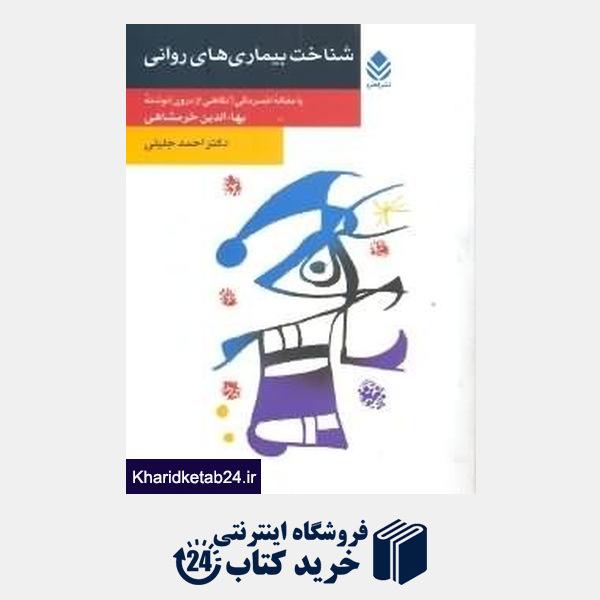 کتاب شناخت بیماریهای روانی
