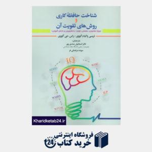 کتاب شناخت حافظه کاری و روش های تقویت آن