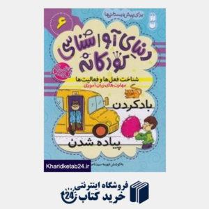 کتاب شناخت فعل ها و فعالیت ها (دنیای آواشناسی کودکانه 6) (تصویرگر فریدون حقیقی)