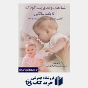 کتاب شناخت و مدیریت کودک تا یک سالگی (الگویی کاربردی از روان شناسی نوزاد و مادر)