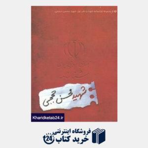 کتاب شناسنامه شهید محسن حججی