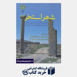 کتاب شهر استخر (نقش رستم،نقش شهریاران،آثار و جغرافیای دشت مرودشت)،(گلاسه)