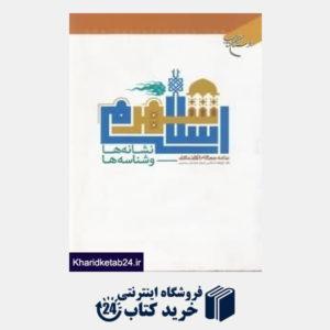 کتاب شهر اسلامی نشانه ها و شناسه ها